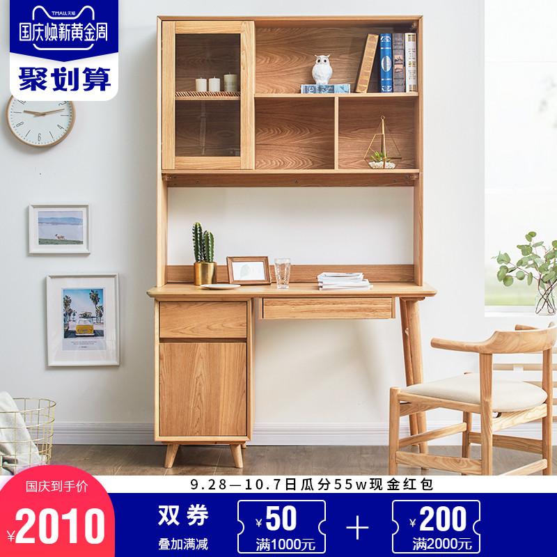 淘木轩 北欧书桌书架组合一体卧室实木电脑桌简约现代儿童学习桌