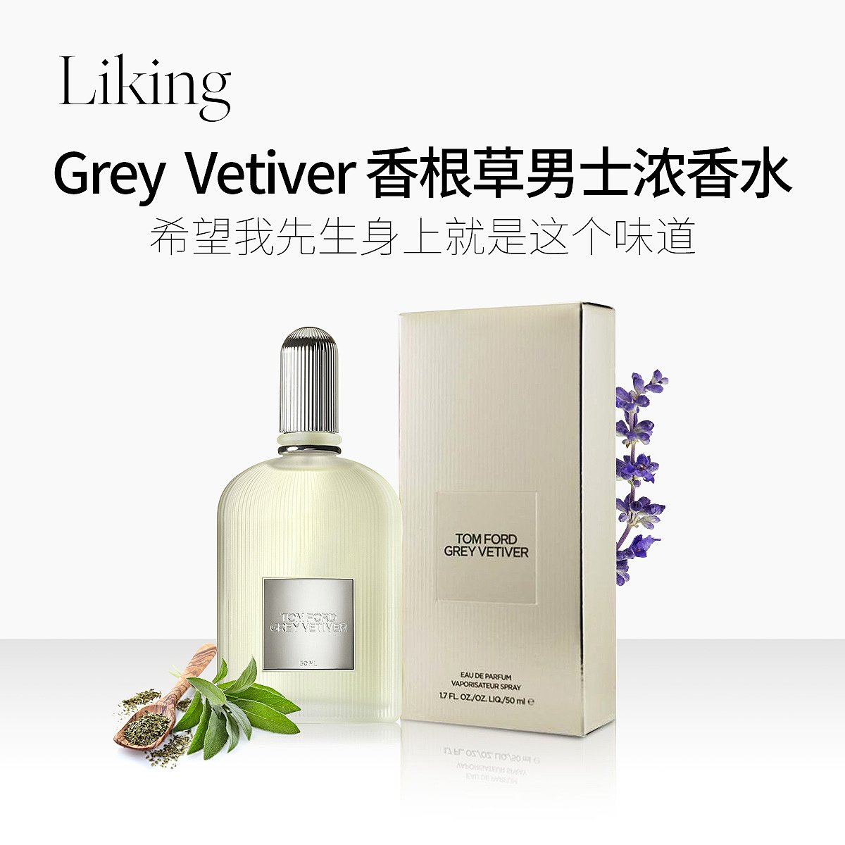 tom ford 汤姆 福特Grey Vetiver 灰色香根草男士浓香水EDP 50ml
