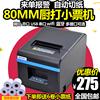 芯烨N160II蓝牙热敏票据打印机80mm后厨无线超市收银美团外卖接单wifi打印机
