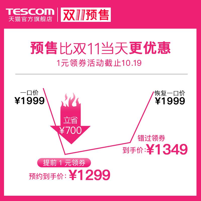 日本进口TESCOM铂金胶原蛋白吹风机负离子家用电吹风不伤发5000