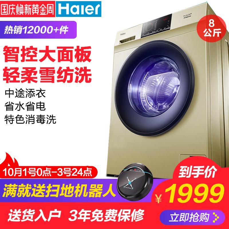 Haier-海尔 EG80B829G 全自动家用变频8公斤kg滚筒洗衣机大容量