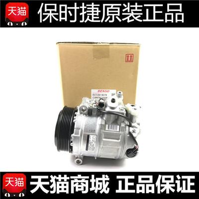 保时捷卡宴空调泵凯宴帕纳梅拉帕拉梅拉空调压缩机panamera冷气泵