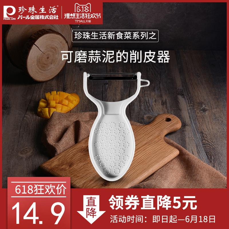 日本进口 珍珠生活 多功能削皮器(削皮/研磨/挖芽)