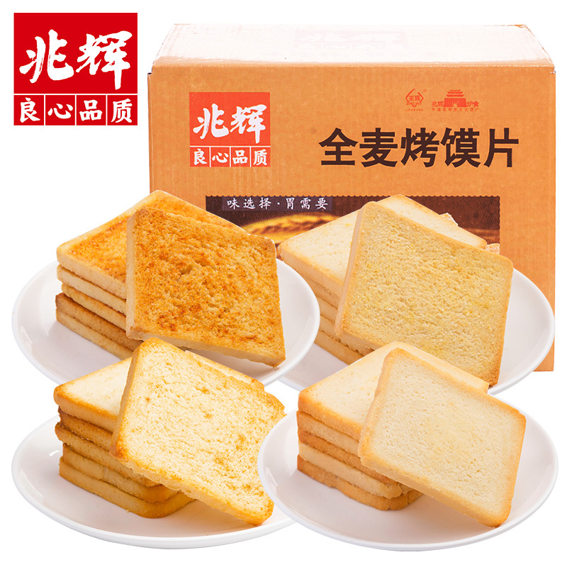 北方风味 山西兆辉 香酥烤馍片 整箱1000g