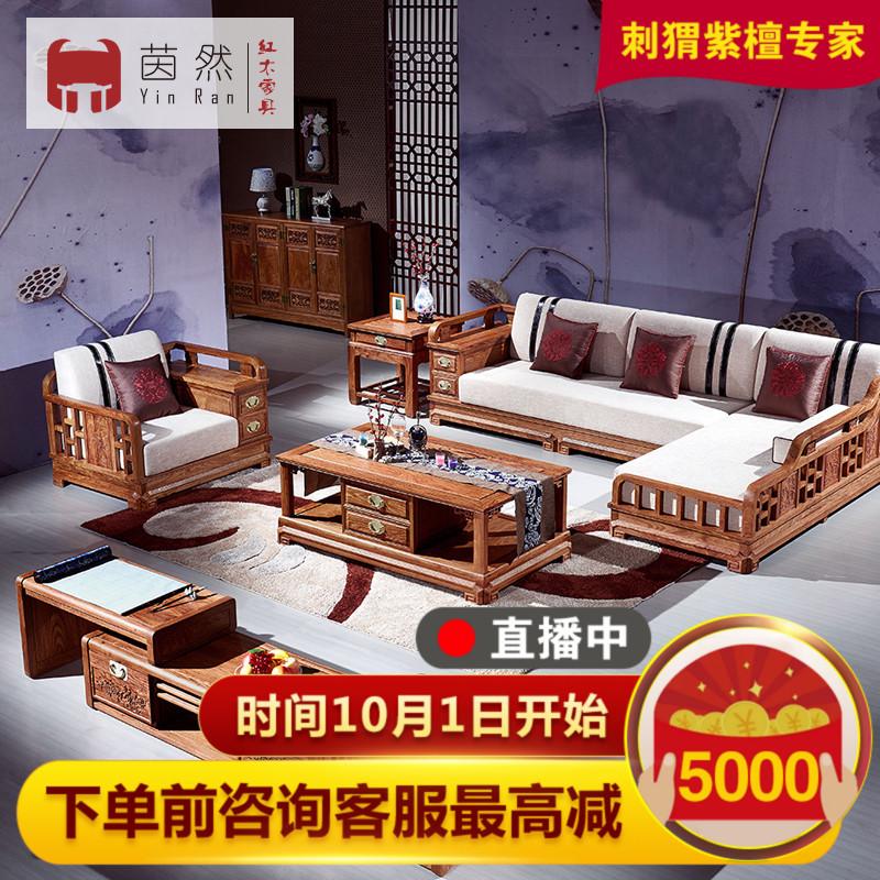 茵然新中式红木刺猬紫檀贵妃沙发花梨木客厅实木家具转角沙发组合