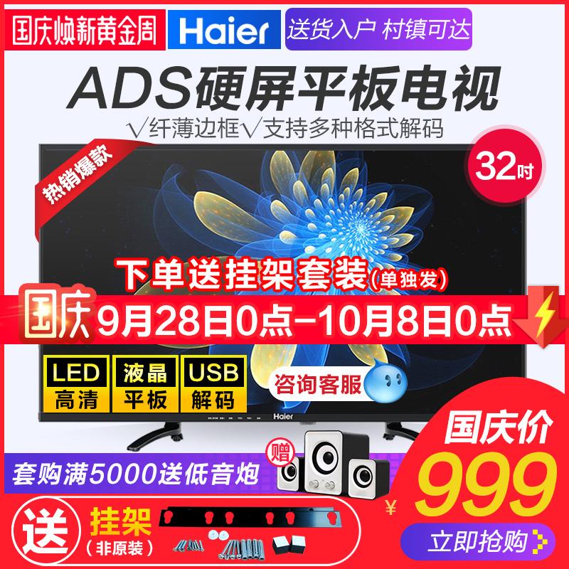 Haier-海尔 32EU3000家用32英寸液晶平板蓝光U盘播放电视机40 42