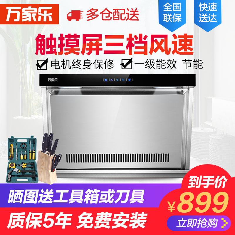 万家乐CXW-200-A2503抽油烟机壁挂式 侧吸家用大吸力厨房特价烟机