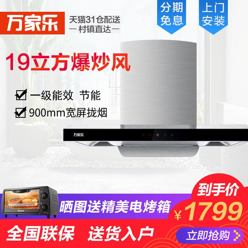 万家乐CXW-218-A591 19立方大吸力欧式抽油烟机 家用厨房顶吸特价