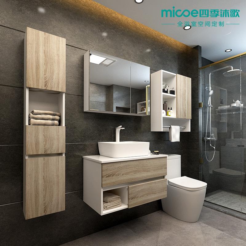 四季沐歌 实木现代简约浴室柜组合卫生间洗漱台卫浴洗脸盆洗手盆