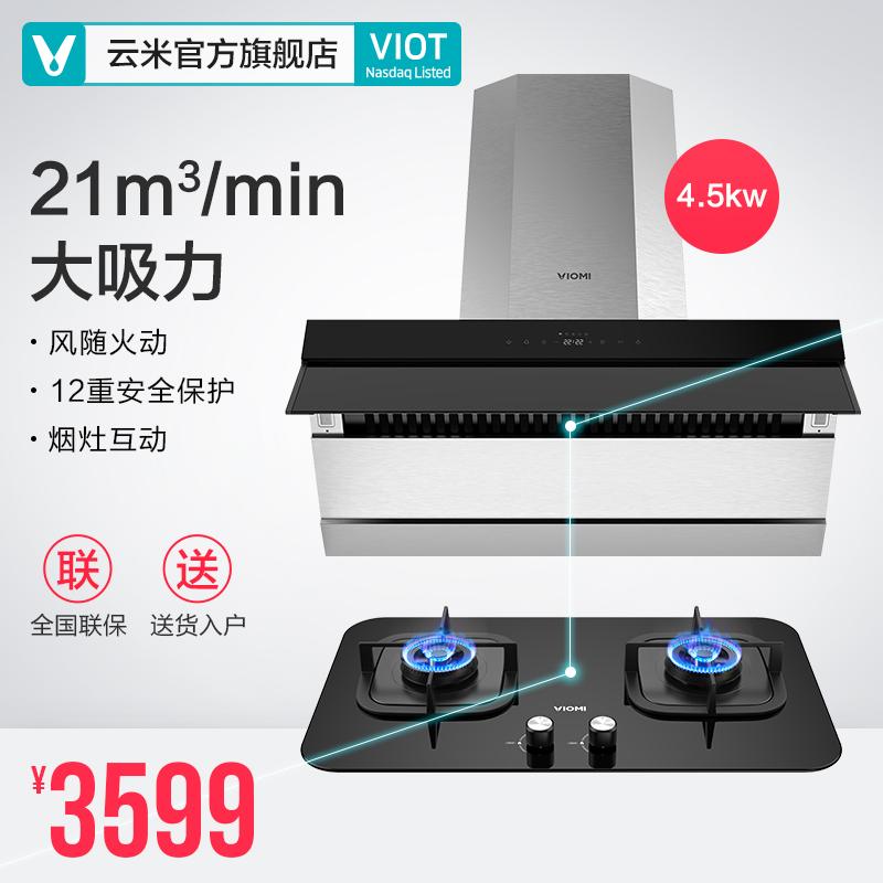 VIOMI-云米VK701+VG501抽油烟机燃气灶套餐 顶吸式烟灶套装大吸力