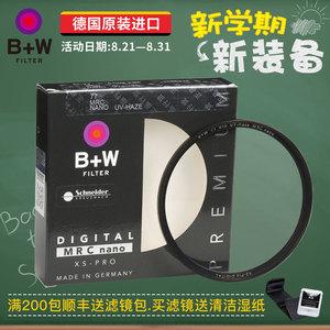 GreenL格林尔 B+W 77mm XS-PRO MRC NANO UV滤镜铜环超薄49/52/58/62/67/72/82
