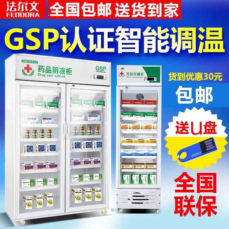 法尔文药品阴凉柜医用冷藏立式展示柜GSP认证医院冰箱药店双门柜