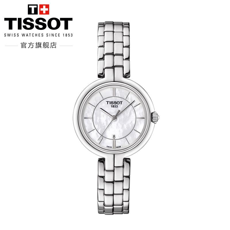 Tissot天梭官方正品弗拉明戈时尚知性贝母表盘石英钢带手表女表