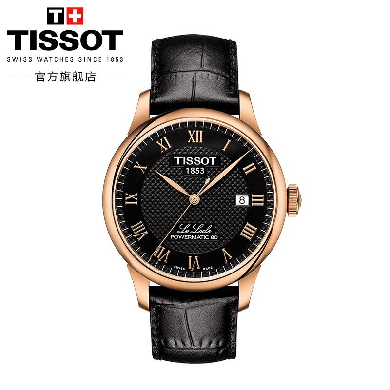 Tissot天梭官方正品瑞士力洛克经典日历显示自动机械皮带手表男表
