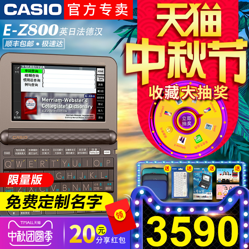 卡西欧电子词典E-Z800学习机英日法德汉辞典ez800出国留学翻译机