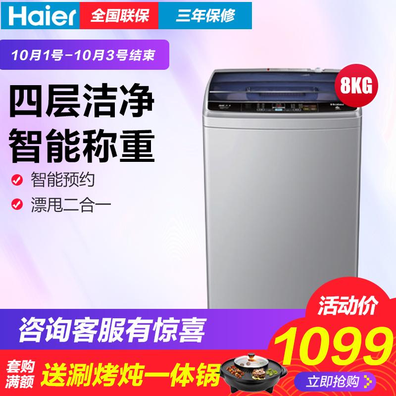 海尔波轮洗衣机全自动 单缸家用 EB80M39TH 8kg公斤大神童特价