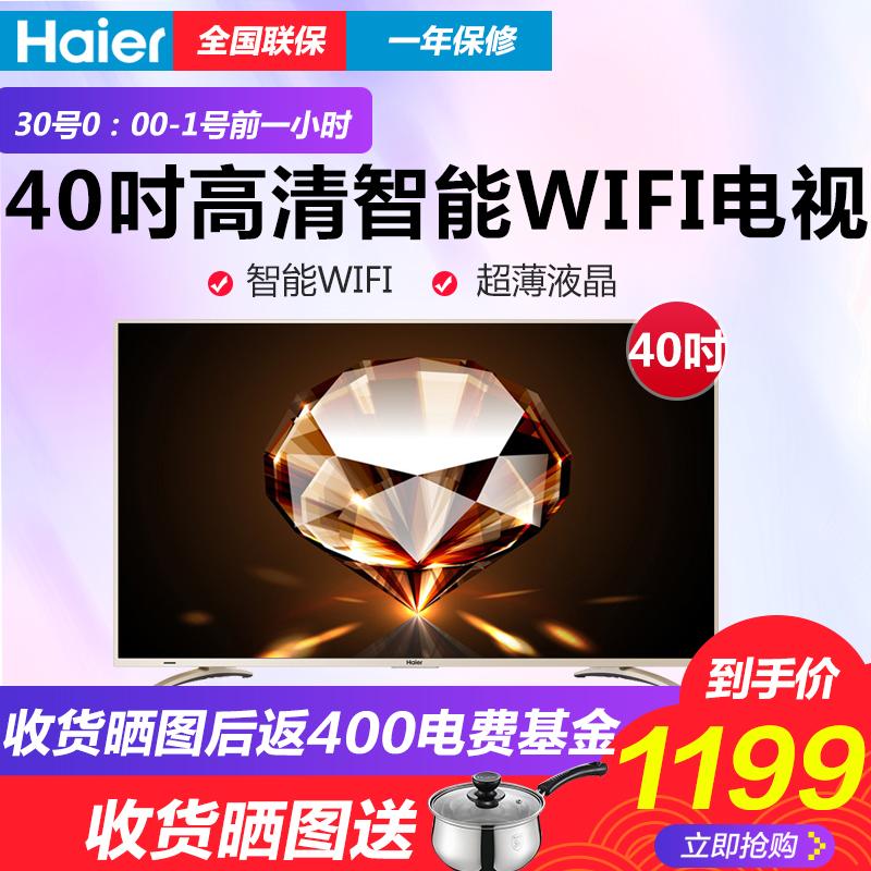 Haier-海尔 LE40A31 40英寸家用高清智能网络wifi智能液晶电视机