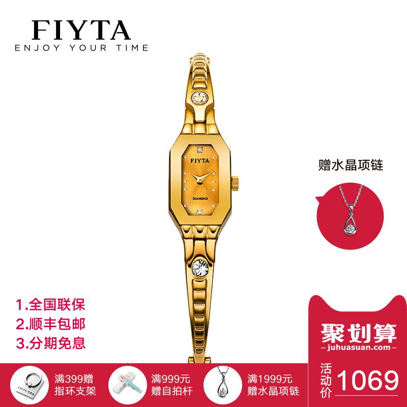 飞亚达手表女手链表防水石英表腕表方形时尚小巧女士休闲手表正品