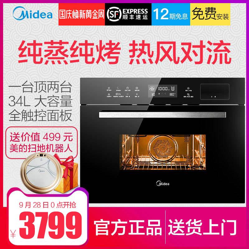 嵌入式蒸烤箱Midea-美的 TQN34FBJ-SA 电蒸烤箱二合一家用一体机