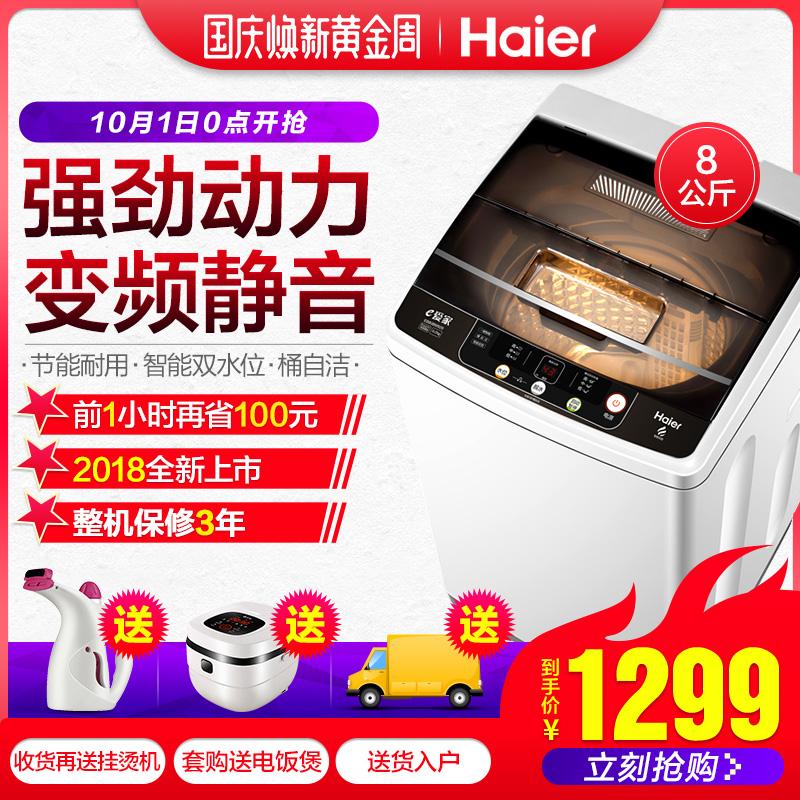 Haier-海尔8公斤kg全自动智能变频家用波轮洗衣机 EB80BM929