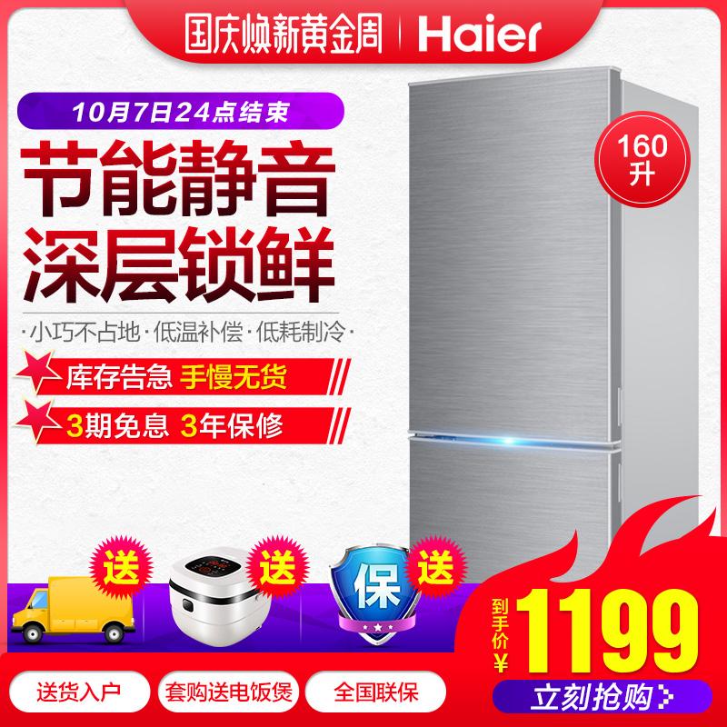 Haier-海尔 BCD-160TMPQ 海尔双门冰箱家用小冰箱节能小型电冰箱