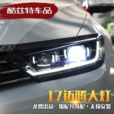 新迈腾大灯 17-18迈腾B8蔚揽改装LED日行灯双光透镜氙气大灯总成