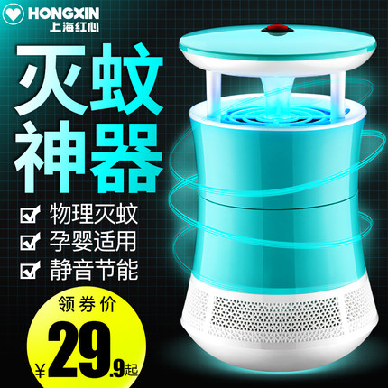 Mosquito Lamp home indoor sweeping light plug-in mosquito repellent artifact to catch mosquitoes without radiation silent baby