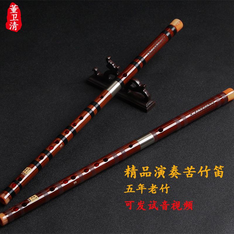 董卫清 精制高档 专业演奏苦竹竹笛 成人专业级演奏乐器 笛子
