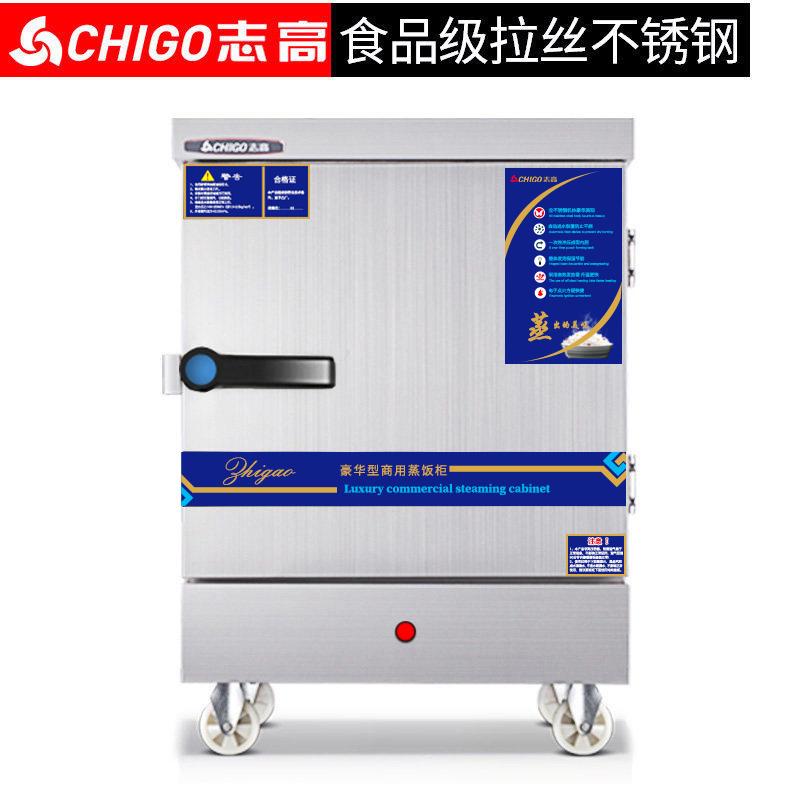 志高蒸饭柜商用全自动小型家用220V电蒸箱食堂学校蒸饭车蒸馒头炉
