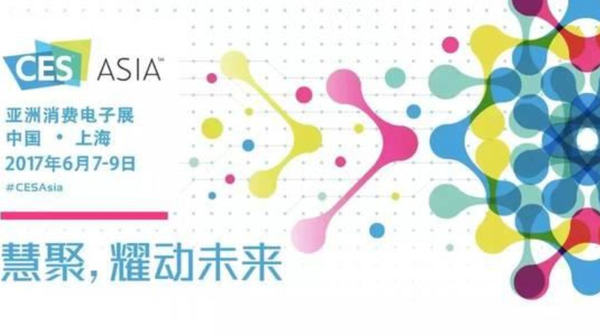 亚洲消费电子展强势开幕,未来旅游更逼格