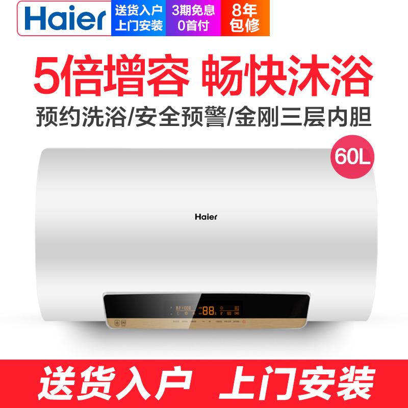Haier-海尔 EC6003-MT1电热水器60升家用速热储水式遥控洗澡节能