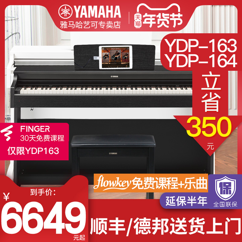 雅马哈电钢琴YDP164B印尼进口163升级电子数码钢琴88键专业重锤 -