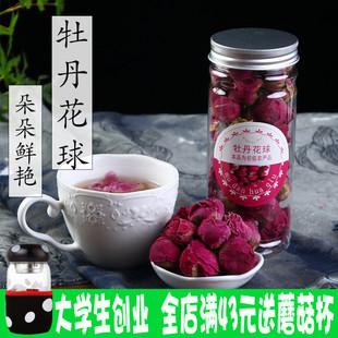 买一送一牡丹花 牡丹花茶配玫瑰花月季花9.9特价花茶花草茶茶