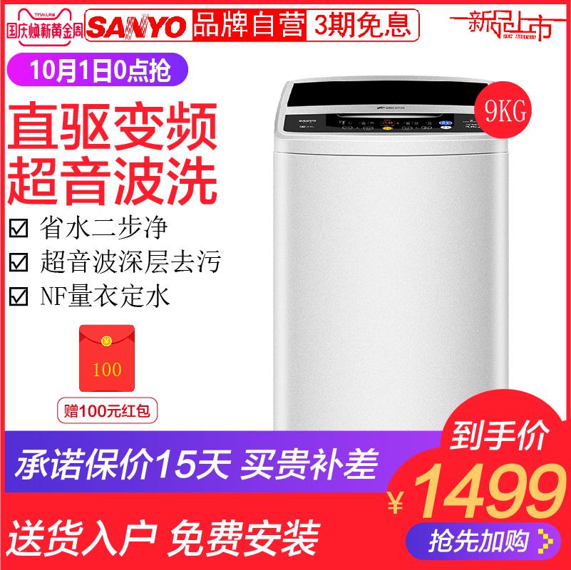 三洋9公斤超音波变频全自动洗衣机家用波轮节能甩干脱水sonicV9