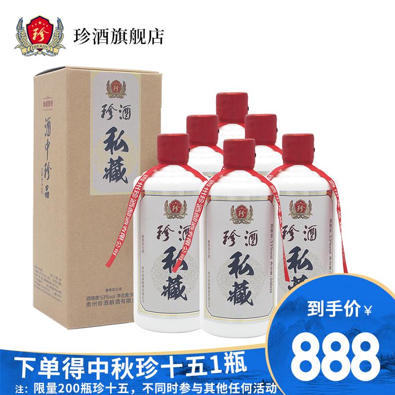 珍酒私藏 酱香型白酒53度500mL高粱酒纯粮食白酒整箱6瓶装酱香酒