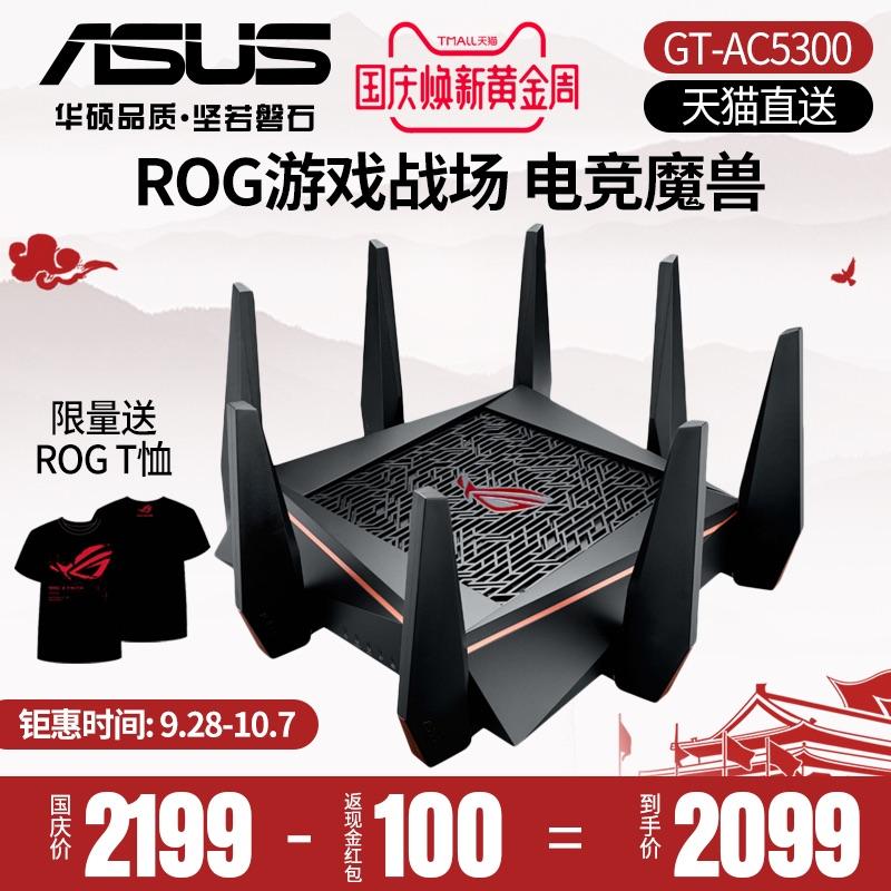 Asus华硕GT-AC5300高速智能三频5300M千兆企业级无线路由器穿墙