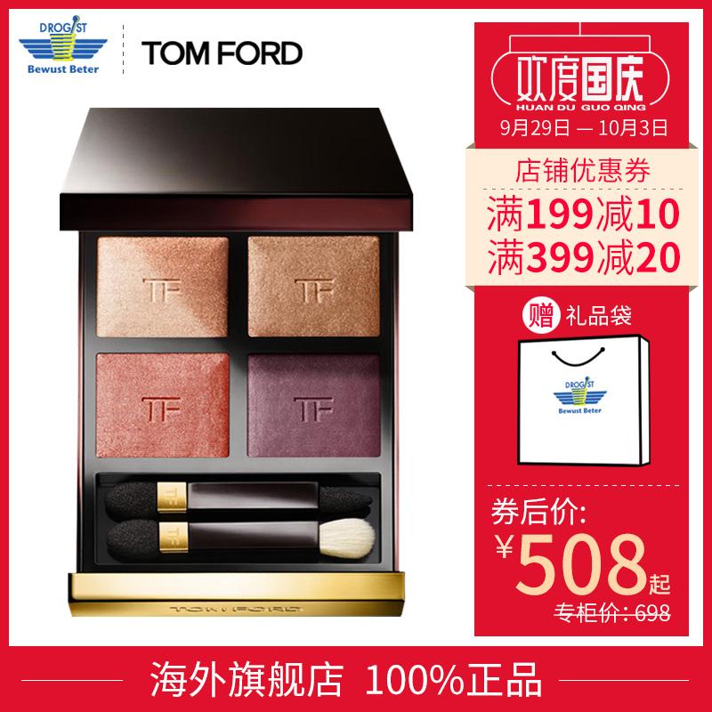 Tom Ford-汤姆福特TF四色眼影粉质细腻 大地色持久不晕染4# 20#