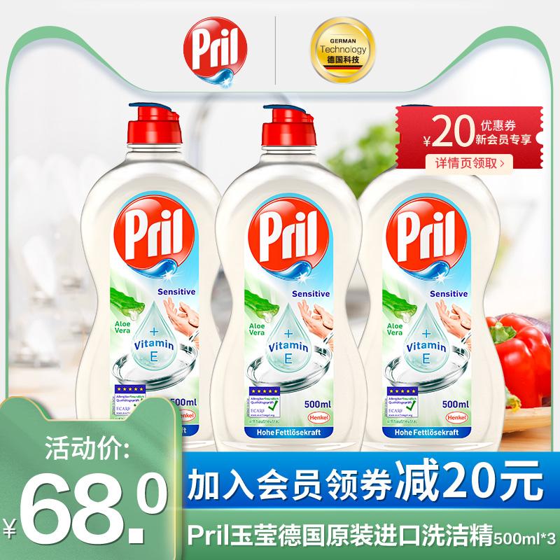 汉高 Pril 德国进口 维生素E护手无残留 高浓缩温和洗洁精500ML*3瓶