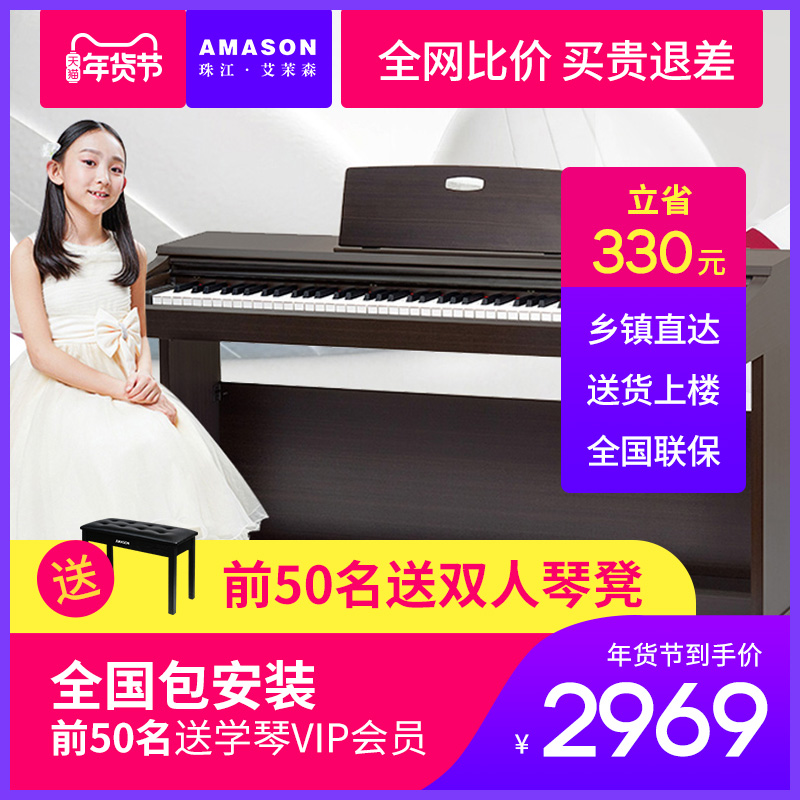 珠江艾茉森amason电钢琴V05  88键重锤家用初学幼师专业考级电钢 -