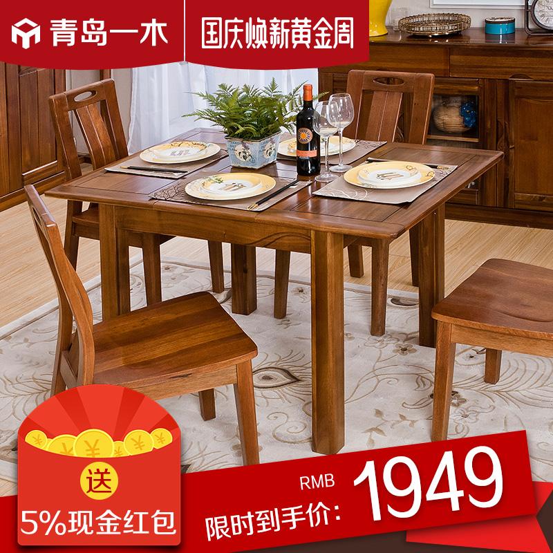 新中式全实木餐桌椅组合简约现代小户型折叠桌家用伸缩餐桌胡桃木
