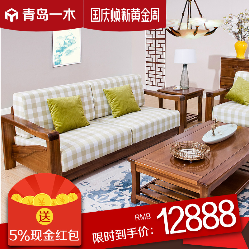 青岛一木现代中式全实木沙发组合123 胡桃木沙发简约客厅家具木质