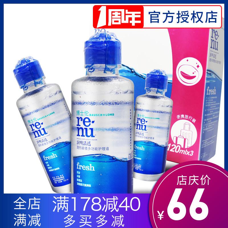 博士伦隐形近视眼镜清透护理液120ml*3小瓶装美瞳药水除蛋白进口