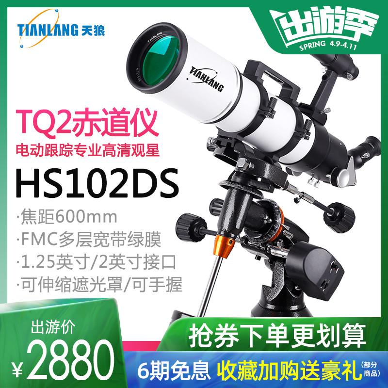 天狼画师酷炫狼TQ2-HS102DS天文望远镜高倍深空专业多功能可手提