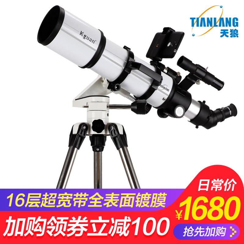 天狼Kguan-酷观白虎专业观星天文望远镜高清高倍学生成人天地两用