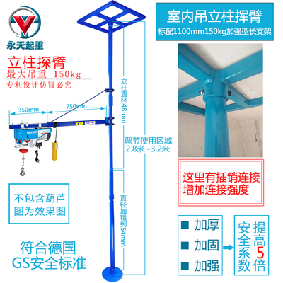 Yongtian micro electric hoist home construction decoration crane ...