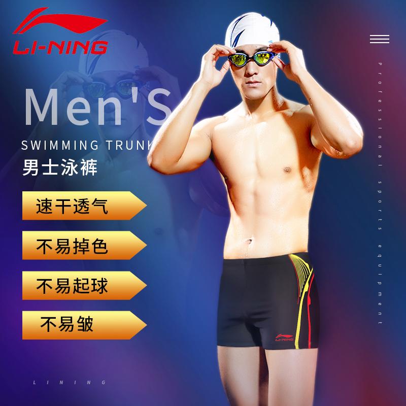 李宁泳裤男士平角温泉泳衣套装宽松泳帽泳镜速干专业海边游泳装备