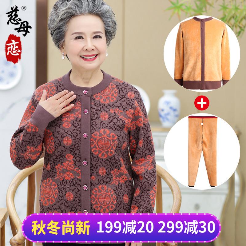 奶奶秋装女针织开衫加绒外套60岁70中老年人妈妈毛衣老太太冬套装