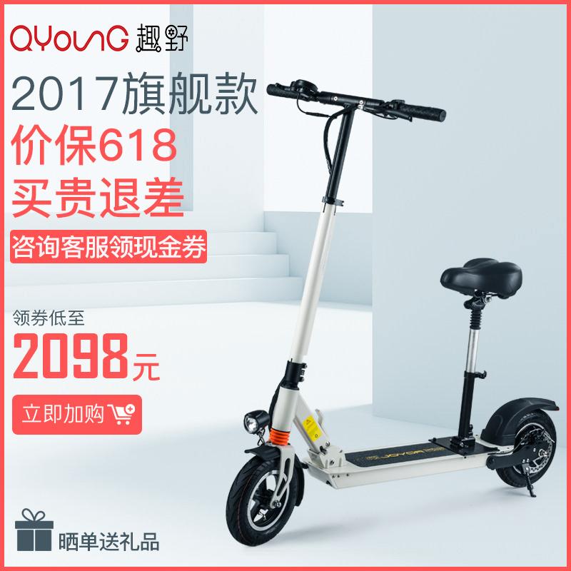 趣野电动滑板车成人折叠迷你电动车锂电两轮电动自行车代驾电瓶车