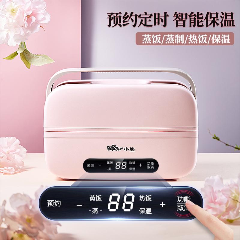 小熊电热饭盒智能保温可插电预约定时自动加热蒸饭菜上班族便当盒