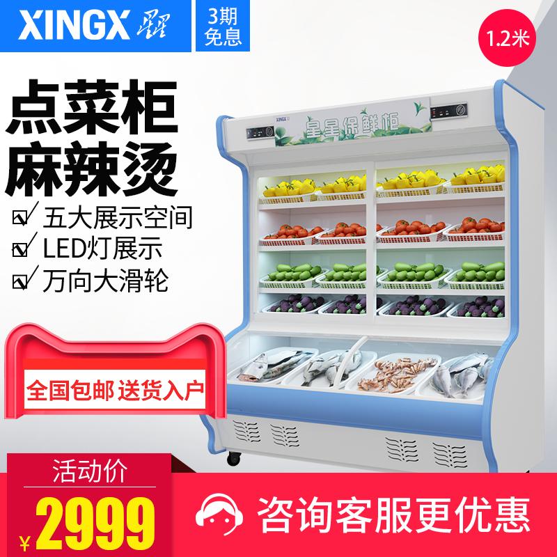 星星点菜柜麻辣烫展示柜商用冷柜玻璃门立式冷藏冷冻保鲜柜冰柜